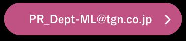 PR_Dept-ML@tgn.co.jp