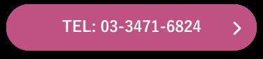 03-3471-6824