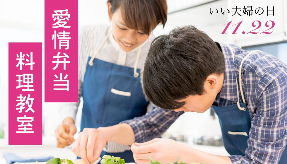 11/22いい夫婦の日 愛妻弁当 料理教室